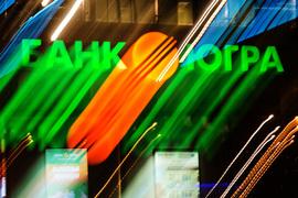 Банк «Югра» предлагает безкомиссионные переводы валюты
