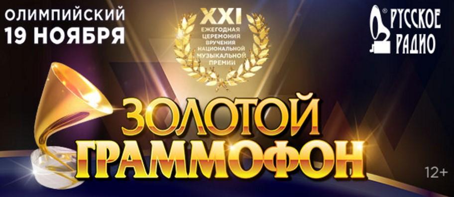 Банк «Югра» поддержал национальную музыкальную премию «Золотой Граммофон»