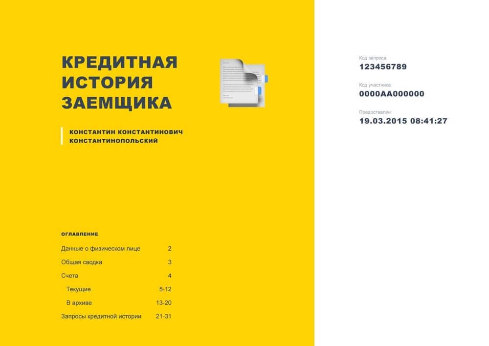 Запущен сервис бесплатной проверки кредитного рейтинга