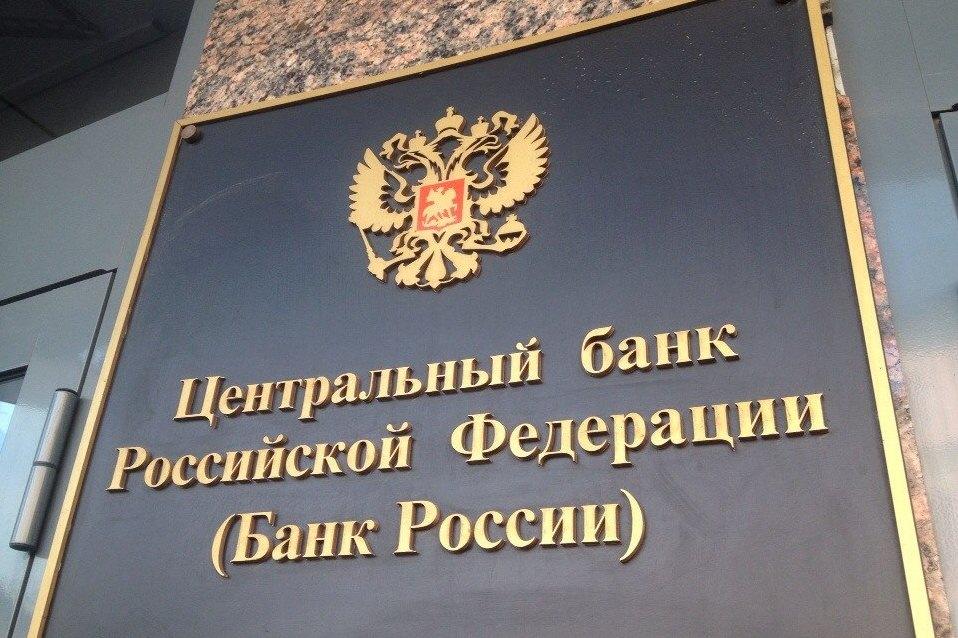 ЦБ РФ в феврале: ставка снижена на 0,25 п.п. до 7,5%